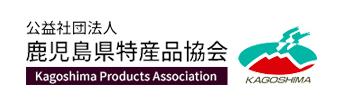 鹿児島県特産品協会