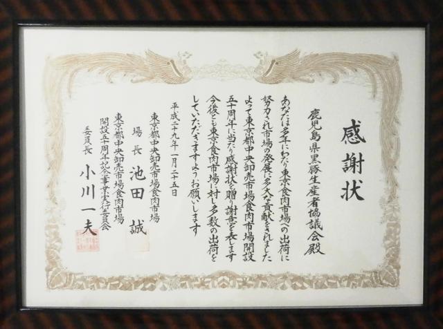 平成29年東京食肉市場より感謝状受賞