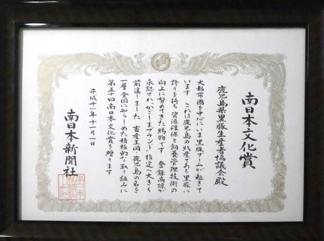 平成11年南日本新聞社より南日本文化賞受賞