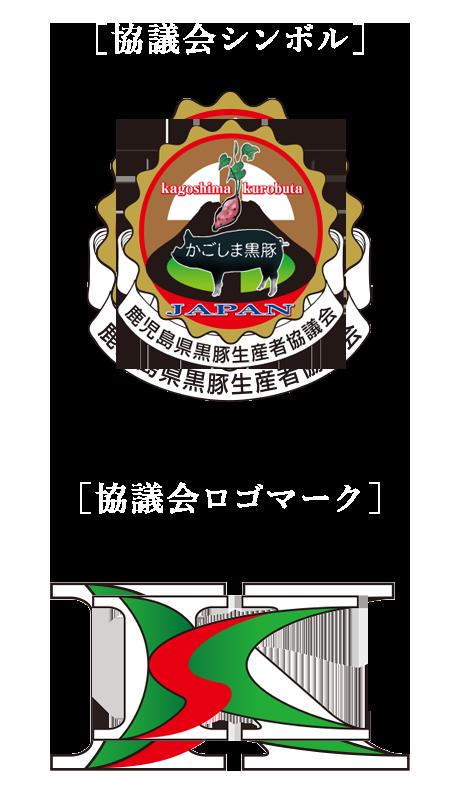 鹿児島県黒豚生産者協議シンボル・ロゴマーク
