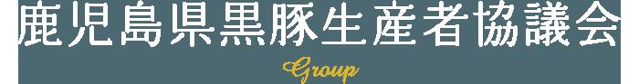 鹿児島県黒豚生産者協議会 group