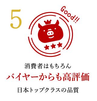 消費者はもちろんバイヤーからも高評価日本トップクラスの品質