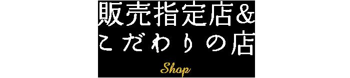 販売指定店 shop
