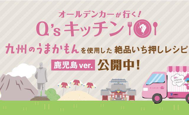 九州電力が企画している,「生産者を応援!オンライン料理講座(鹿児島ver.)」で「かごしま黒豚」が取り上げられました!
